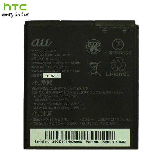 HTC Desire 700 dual sim 原廠電池 【BM65100】 Desire 501 603H/Desire 601 dual sim/Desire 700 dual 709d 亞太版