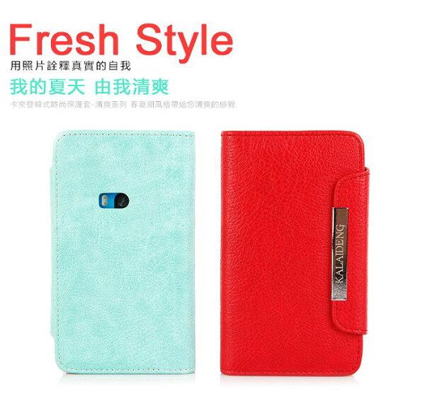 KALAIDENG 卡來登 NOKIA Lumia 920 清爽系列/皮套/便攜錢包/可放卡片 側開皮套/背蓋式皮套/翻蓋保護殼/保護套