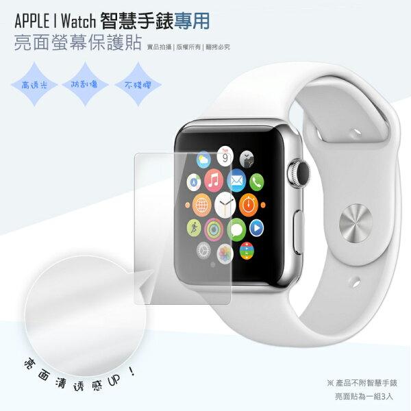 亮面螢幕保護貼 Apple i Watch 智慧手錶 保護貼 1.65吋 42mm 【一組三入】