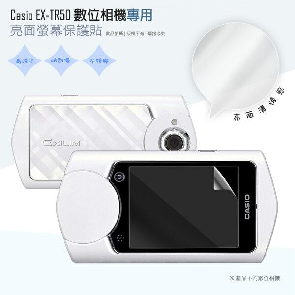 亮面螢幕保護貼 卡西歐 Casio EX-TR50 TR-50 /TR-60 數位相機 自拍神器 保護貼