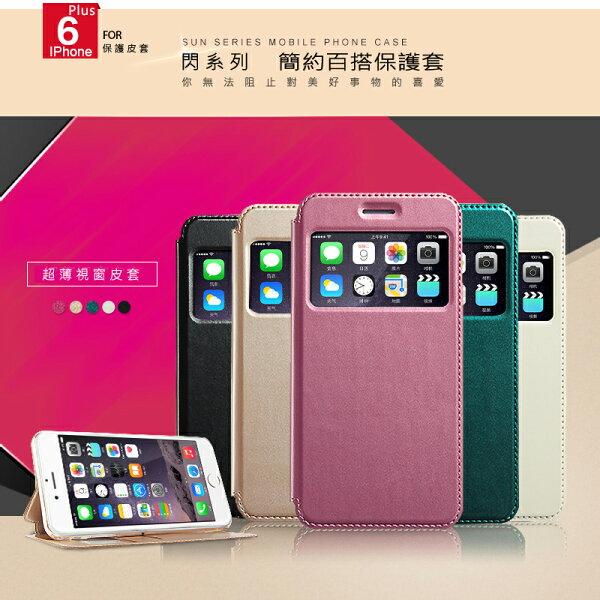 卡來登 Apple iPhone 6 Plus / 6S Plus (5.5吋)閃系列 超薄側翻支架皮套/視窗皮套/保護套/保護殼/軟殼/保護手機