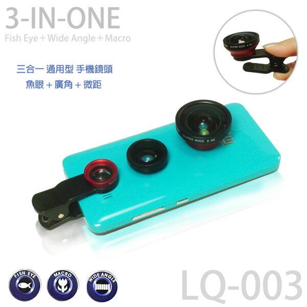 超廣角+魚眼+微距 Lieqi LQ-003 通用型 手機鏡頭/平板/自拍神器/Apple iPhone 7/6/6S/6 Plus/6S Plus/5/5s/5c/iPad Air/2/mini/2/3/iPad 5/6/ASUS ZenFone 2 ZE500CL/Laser ZE550KL/ZE601KL/ZenFone 3 ZE520KL/ZenFone GO ZC451TG/ZB450KL/ZC500TG/TV ZB551KL/Max ZC550KL