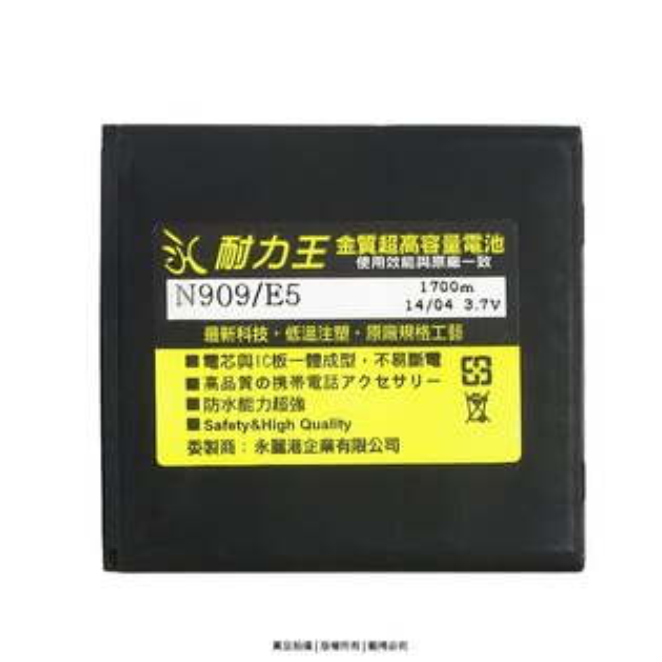 亞太 A+World E5 ZTE N909/ E8 ZTE N909  高容量電池 防爆高容量電池