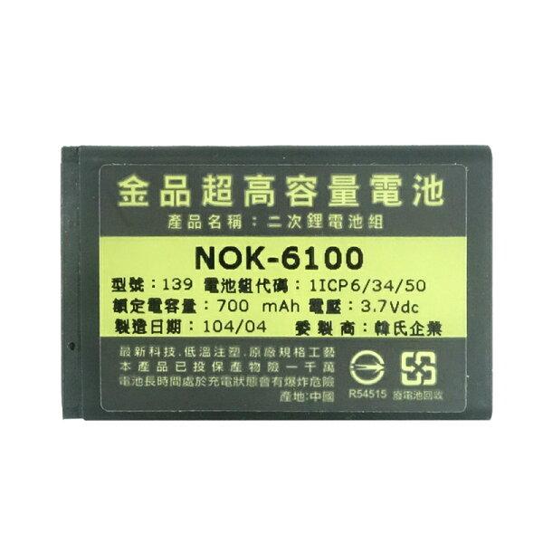 ▼NOKIA 6100 高容量電池 BL-4C/BL4C/3108/3500C/3806/6100/6101/6102/6103/3108/3500C/3806/X2-00/6102/6300