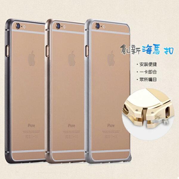 ASUS ZenFone6 A600CG  ASUS ZenFone6 A600CG T00G/A601CG Z002 海馬扣 金屬邊框/超輕薄/手機邊框/手機殼/保護殼/外殼/無按鍵