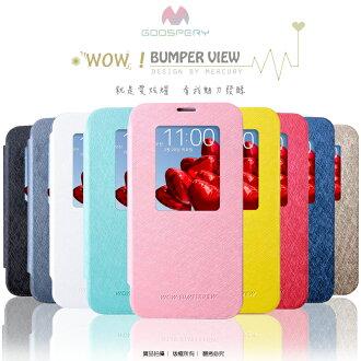 Goospery LG G2 D802 WOW 系列 透視開窗側掀皮套/保護套/手機套/手機殼/保護手機