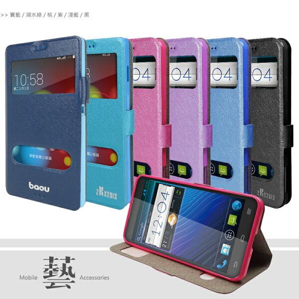 SONY Xperia Z3 D6653   藝系列 視窗側掀皮套/保護皮套/磁扣式皮套/保護套/保護殼/手機套