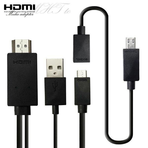 通用型 HDMI 轉接線/HDTV/TV OUT轉接器/SAMSUNG Mega 5.8/6.3/i9200/i9/SONY Z3/Z2/Z2a/Z1/Z/Compact/Z Ultra/TX/ZL/Z3 Compact Tablet/HTC Butterfly X920d/Butterfly S X920s/M8