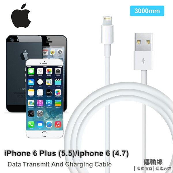 ★3米 加長型★  Apple iPhone 6 Plus (5.5)/iphone 6 (4.7) 專用 傳輸線/充電線/充電傳輸線/數據線/6S