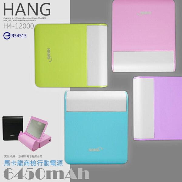 Hang H4-12000 馬卡龍行動電源/6450mAh/儀容鏡/LED燈/移動電源/SAMSUNG E7/Note Edge/Grand Max/A5/A7/小奇機/大奇機/NOTE 2/NOTE 3/NOTE 4/NEO/N7505/S6/S5/S4/S3/S2/ LG G3/G PRO 2/G2 mini/AKA/小米2/3/4/紅米/紅米Note/紅米2