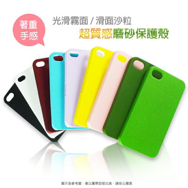 HTC J Z321e 超質感磨砂系列 保護殼/保護套/硬殼/手機殼/磨砂殼/背蓋