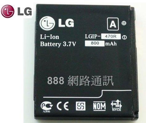 LG 原廠電池【LGIP-470R】KF350/KP500/KX500