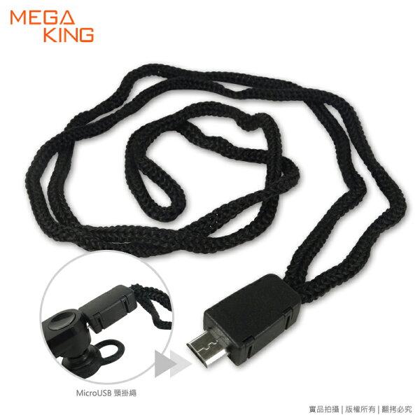 Micro USB 藍芽耳機掛繩/頸掛繩/頸繩/吊繩/手機頸繩/Jabra Easygo Easycall Talk Clear Extreme2 Bt2046 Wave Stone 2/3 Classic Mini Style/i-TECH 310 312 313/Nokia BH118/Sony MBH10/QLA BR990/BlueAnt/Jawbone