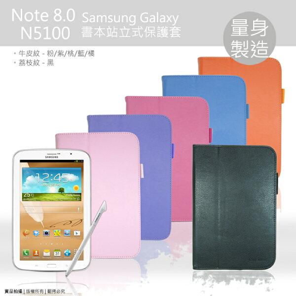 Samsung Galaxy Note 8.0 N5100(3G版)/N5110(WIFI版) 書本立架式皮套/筆記本式保護套/皮套/保護套/電腦包/保護殼