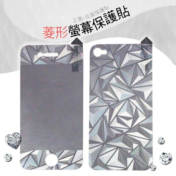 菱形螢幕保護貼 前面保護貼+後面保護貼 Apple iPhone 4S/iPhone 4GS 專用 螢幕保護貼