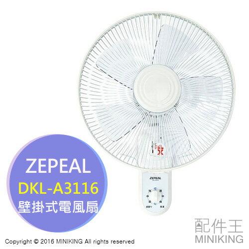 【配件王】日本代購 ZEPEAL DKL-A3116 壁掛式 電風扇 壁掛扇 電扇 循環扇 勝 DKF-A3115