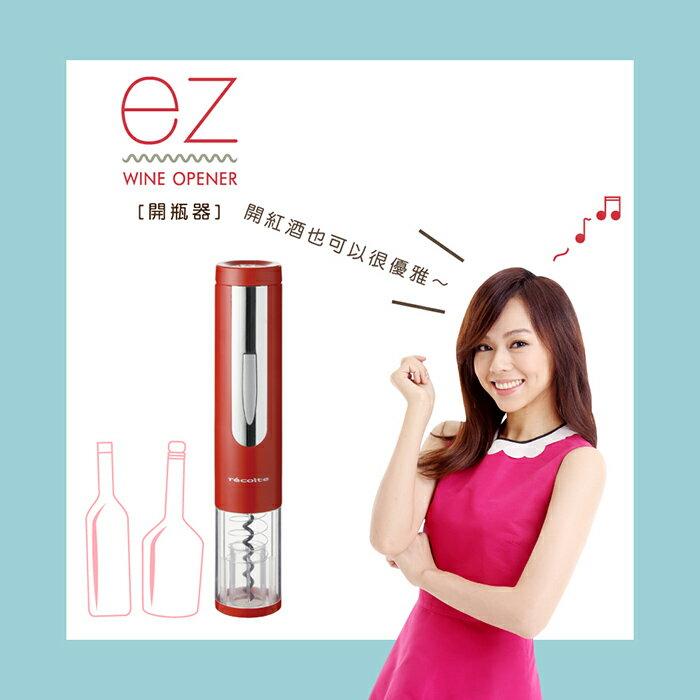 日本麗克特ez 電動紅酒開瓶器