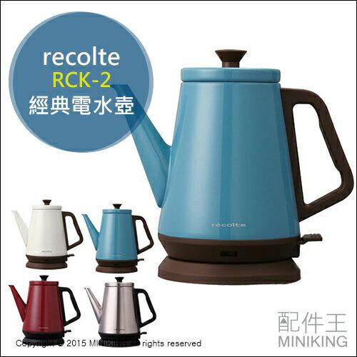 【配件王】 日本代購 recolte RCK-2 電熱壺 經典電水壺 電熱水壺 快煮壺 0.8 L