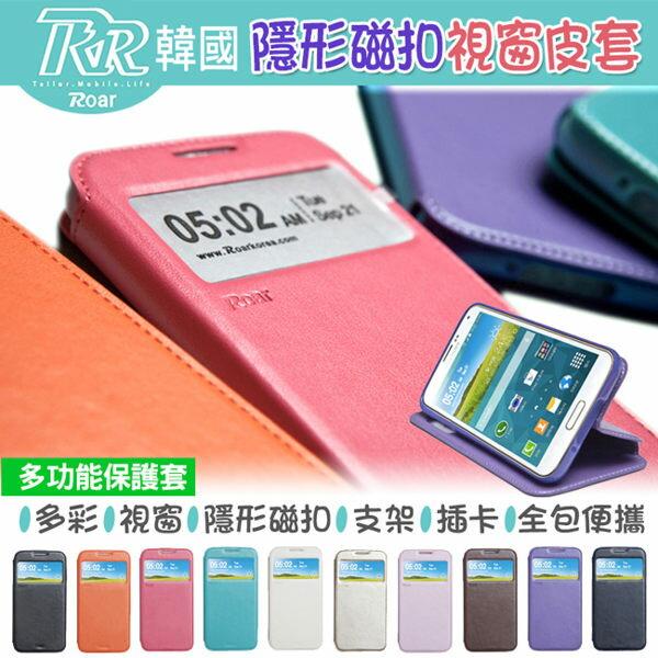 Asus華碩Zenfone 2 開窗皮套 韓國Roar 隱形磁扣視窗皮套 華碩ZE500CL 磁鐵吸合 插卡支架保護套【預購】