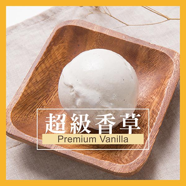 霜囍超級香草冰淇淋 Premium Vanilla  90克(120ml) / 馬達加斯加波本天然香草