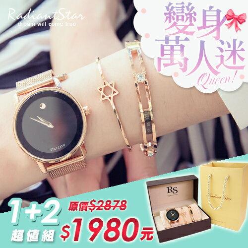 變身萬人迷魅力四射 1 2 手錶鋼飾三件組~WSET006~璀璨之星~