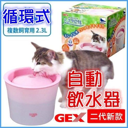 +貓狗樂園+ 日本GEX【貓用。循環式給水器。2.3L】860元 0