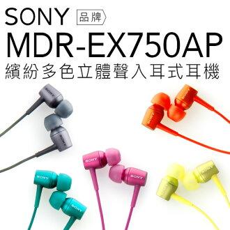 【隨附攜行袋】SONY 入耳式通話耳機 MDR-EX750AP h.ear in  線控【公司貨】