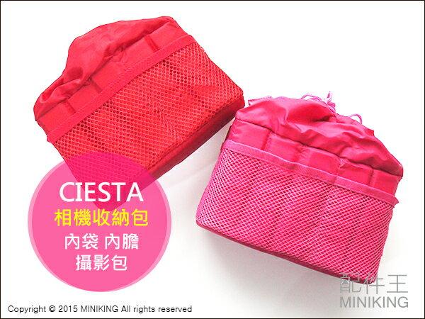 【配件王】CIESTA 單眼相機收納包 拍立得束口袋 內袋 內膽 攝影包 鏡頭 分隔收納 GF7 8s mini25