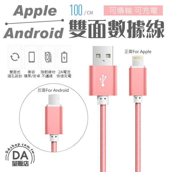 《DA量販店》HTC 三星 SONY 蘋果 iPhone 2合1 兩用 雙面 充電線 傳輸線 粉色(80-2716)