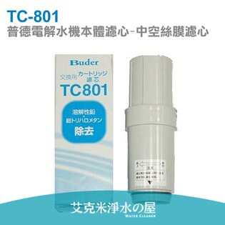 【艾克米淨水】《免運費》普德電解水機本體濾心- 中空絲膜濾心TC801/TC-801(經日本JIS、台灣SGS雙認證)(加贈-- 餘氯測試液 及 PH測試液)-適用 HI-TA812/TA813/TA815/TA817/TA833/TA835/TA805/TA807/TA819/HI-TAQ7/TAQ5