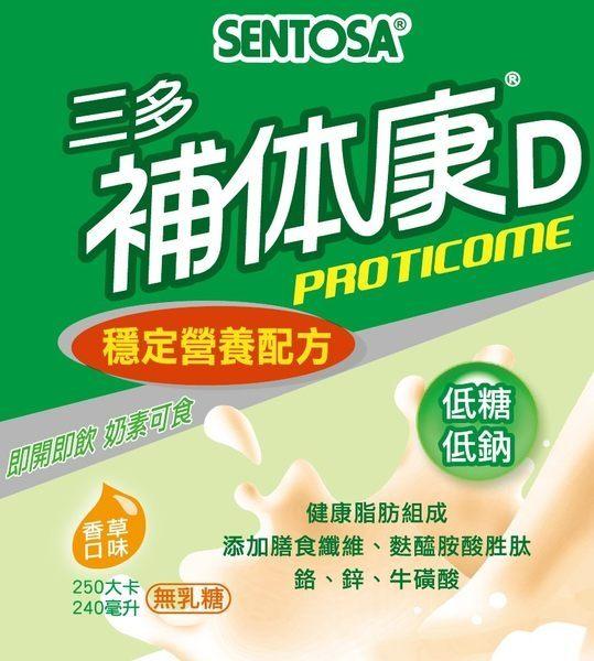 【三多】補体康D穩定營養配方(一箱-加贈6瓶) 1