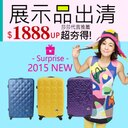 「MJ-BOX」展示品出清特賣會ABS材質20吋兩入組輕硬殼旅行箱/行李箱 0