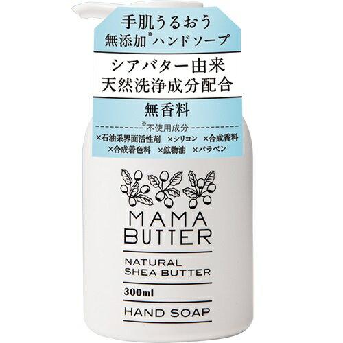 MAMA BUTTER 洗手乳300ml ☆艾莉莎ELS☆
