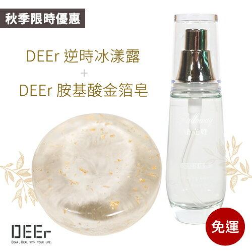 秋季限時優惠商品-【DEEr逆時冰漾露+DEEr胺基酸金箔皂】 0