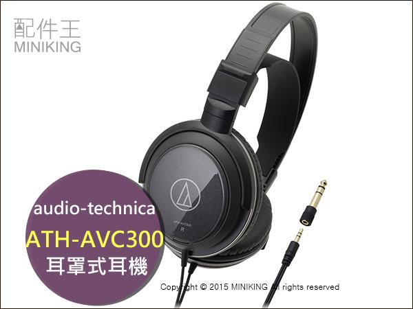 【配件王】日本代購 audio-technica 鐵三角ATH-AVC300 耳罩式耳機 立體聲 另ATH-AVC500