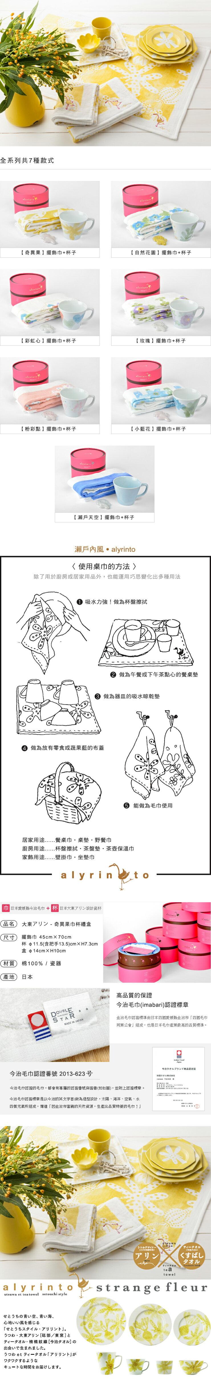 日本今治毛巾(imabari towel) - 大東アリン - (精緻禮盒)奇異果擺飾巾+杯子 / 餐桌巾 / 茶盤墊 / 野餐巾 / 杯碗擦拭巾 / 毛巾 / 擦手巾 / 保溫巾 / 壁掛巾《日本設計製造》《全館免運費》,純棉100%,觸感細緻質地柔軟,吸水性強,日本設計製造,天然水洗滌工法,不使用螢光染料,不添加染劑