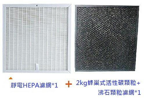 Opure 大王清淨機 A6 專用濾網組(HEPA濾網*1+2kg 蜂巢狀沸石顆粒濾網*1) - 限時優惠好康折扣