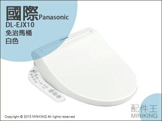 【配件王】新款 日本代購 空運 國際牌 DL-EJX10 免治馬桶 馬桶座 另售 TOTO TCF732