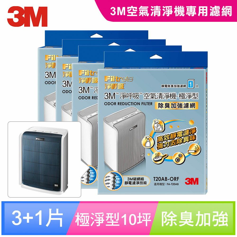 3M 淨呼吸空氣清淨機-極淨型10坪 專用濾網 (除臭加強濾網) T20AB-ORF 買三送一 - 限時優惠好康折扣