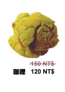 咖哩口味爆米花 (2500ml)【爆囍手工蘑菇型爆米花】