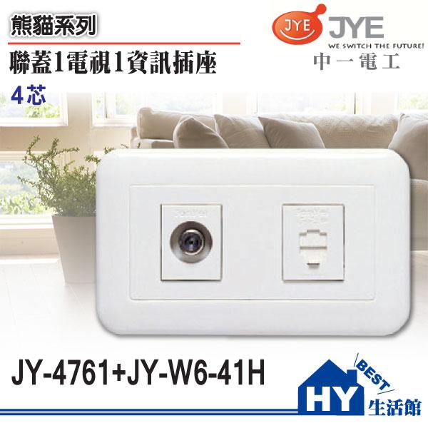 《中一電工》 JY-4761+JY-W6-41H 聯蓋電視電話插座(白) -《HY生活館》水電材料專賣店