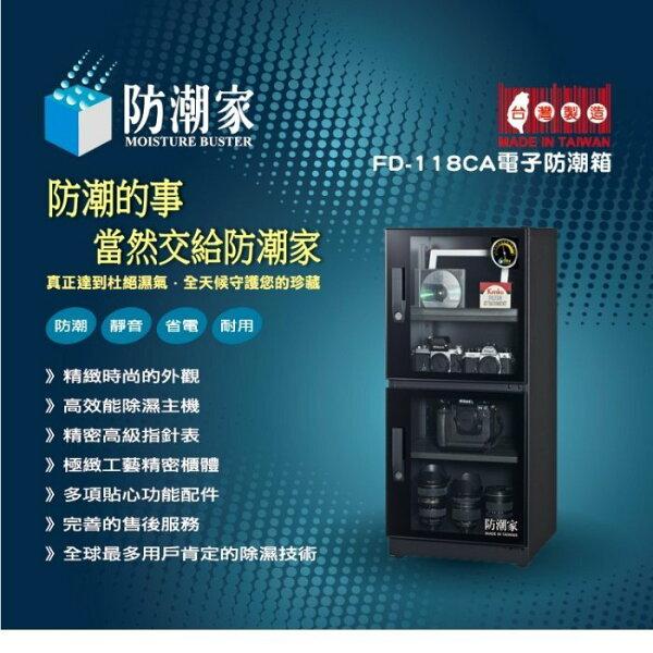 *╯新風尚潮流╭*防潮家 121L 電子防潮箱 精密指針型控濕 便利抽屜式拖拉層板 FD-118CA
