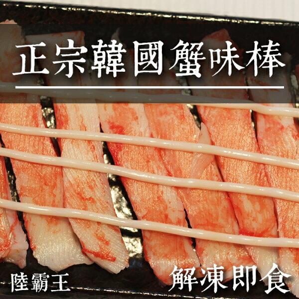 ☆正宗韓國蟹味棒☆270g/盒 。蟹肉海鮮拉沙輕食。解凍後即可食用【 陸霸王】