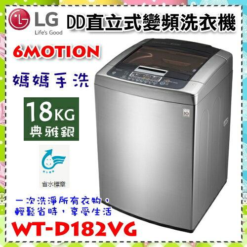 【LG 樂金】6MotionDD直立式變頻洗衣機 典雅銀 / 18公斤洗衣容量 WT-D182VG 全面提升洗淨力