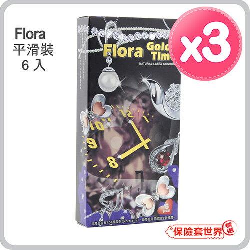 【保險套世界精選】芙蘿娜Flora.平滑裝保險套(6入X3盒) - 限時優惠好康折扣