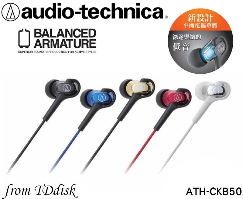 志達電子 ATH~CKB50 audio~technica 鐵三角 耳道式耳機 動鐵 平衡