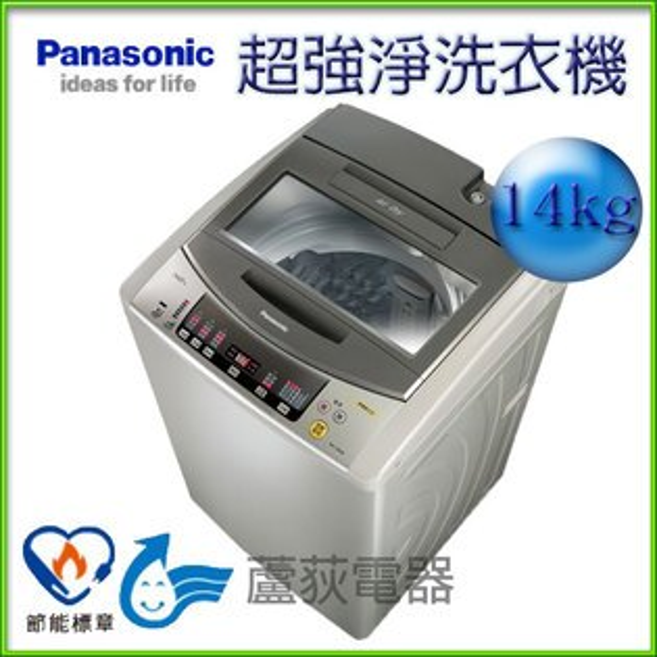 【國際 ~蘆荻電器】全新 14公斤【Panasonic 超強淨洗衣機】NA-158VB
