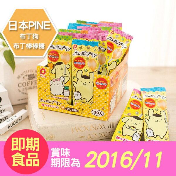 NORNS ※即期品↘5折【日本Pine 布丁狗棒棒糖】派恩 布丁 零食 糖果 sanrio 布丁狗