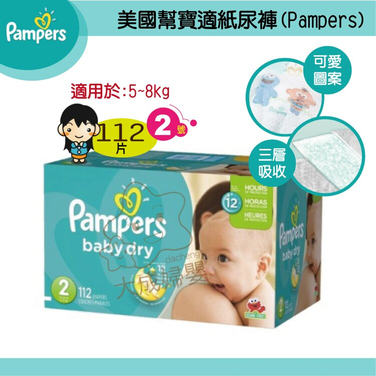 【大成婦嬰】最新包裝~美國幫寶適紙尿褲(Pampers) 2號、3號、4號、5號 0