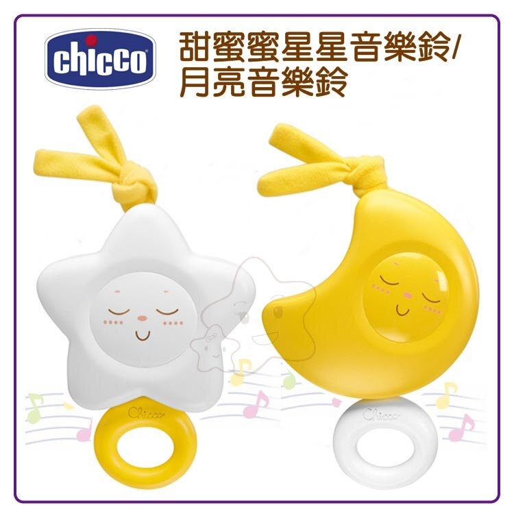 【大成婦嬰】chicco 甜蜜蜜星星、月亮音樂鈴 0